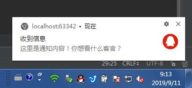 使用Notification做浏览器通知,右下角弹框,支持浏览器最小化弹出