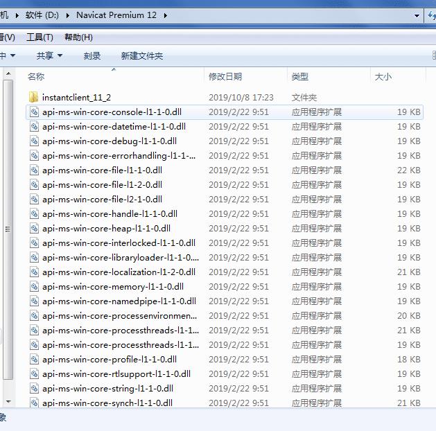 Navicat12破解工具,因为Navicat11不支持MySQL的json字段导出,所以这里提供一下Navicat12的下载地址和破解工具